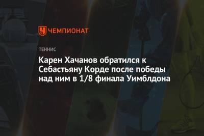 Карен Хачанов обратился к Себастьяну Корде после победы над ним в 1/8 финала Уимблдона
