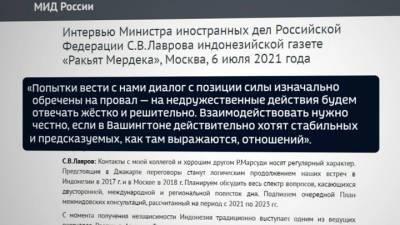"""Новости на """"России 24"""". Лавров: Россия не позволит США говорить с собой с позиции силы"""