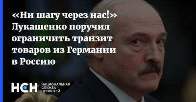 «Ни шагу через нас!» Лукашенко поручил ограничить транзит товаров из Германии в Россию