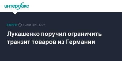 Лукашенко поручил ограничить транзит товаров из Германии