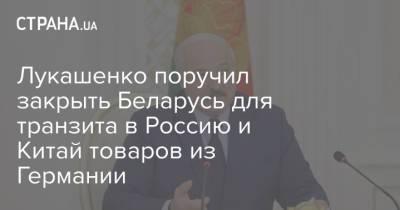 Лукашенко поручил закрыть Беларусь для транзита в Россию и Китай товаров из Германии