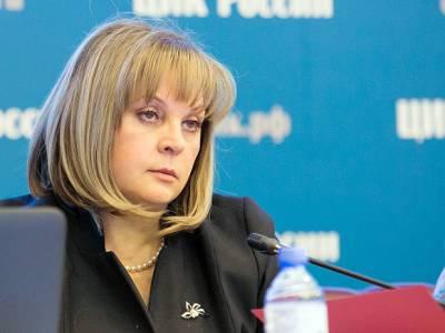 Памфилова: ЦИК готов к кардинальным мерам, если выборы в Петербурге пройдут с нарушениями