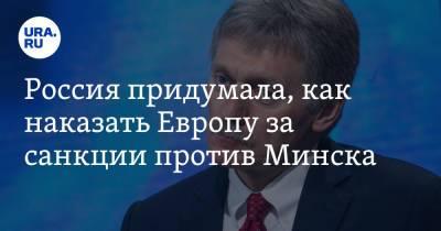 Россия придумала, как наказать Европу за санкции против Минска
