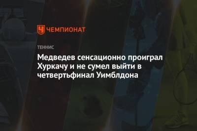 Медведев сенсационно проиграл Хуркачу и не сумел выйти в четвертьфинал Уимблдона