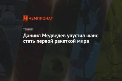 Даниил Медведев упустил шанс стать первой ракеткой мира