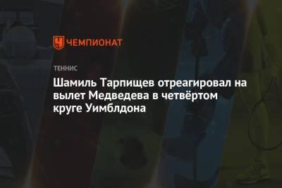 Шамиль Тарпищев отреагировал на вылет Медведева в четвёртом круге Уимблдона