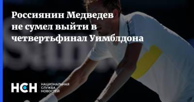 Россиянин Медведев не сумел выйти в четвертьфинал Уимблдона