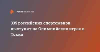 335 российских спортсменов выступят на Олимпийских играх в Токио