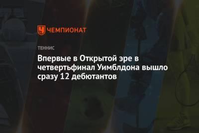 Впервые в Открытой эре в четвертьфинал Уимблдона вышло сразу 12 дебютантов