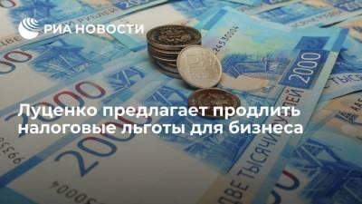 Луценко предлагает продлить налоговые льготы для бизнеса