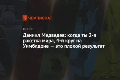 Даниил Медведев: когда ты 2-я ракетка мира, 4-й круг на Уимблдоне — это плохой результат