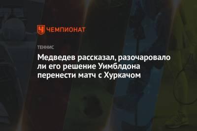 Медведев рассказал, разочаровало ли его решение Уимблдона перенести матч с Хуркачом