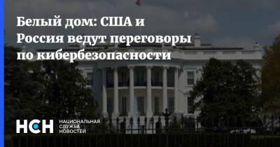 Белый дом: США и Россия ведут переговоры по кибербезопасности