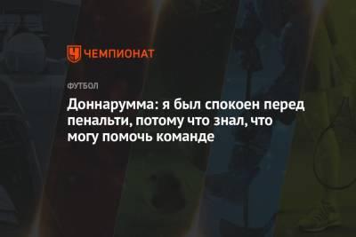 Доннарумма: я был спокоен перед пенальти, потому что знал, что могу помочь команде