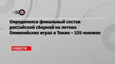 Определился финальный состав российской сборной на летних Олимпийских играх в Токио – 335 человек