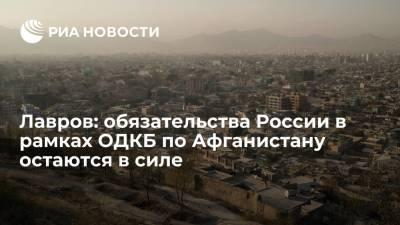 Глава МИД Лавров: обязательства России в рамках ОДКБ по Афганистану остаются в силе