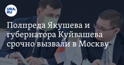 Полпреда Якушева и губернатора Куйвашева срочно вызвали в Москву
