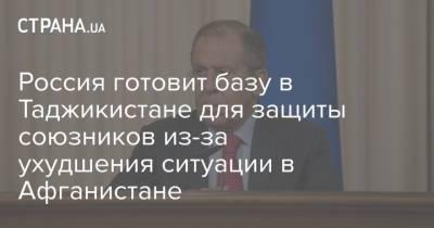 Россия готовит базу в Таджикистане для защиты союзников из-за ухудшения ситуации в Афганистане