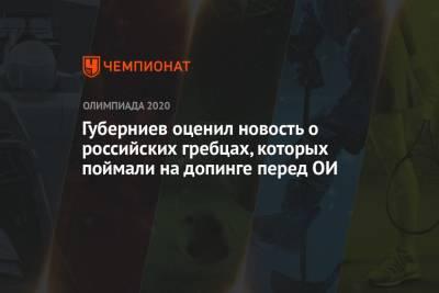 Губерниев оценил новость о российских гребцах, которых поймали на допинге перед ОИ