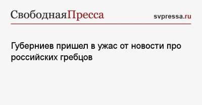 Губерниев пришел в ужас от новости про российских гребцов