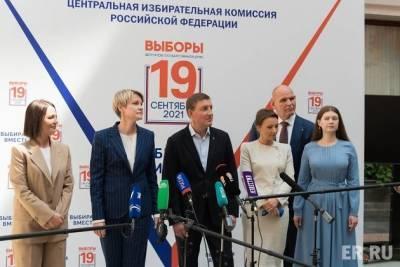 «Единая Россия» передала документы для регистрации кандидатов в Госдуму