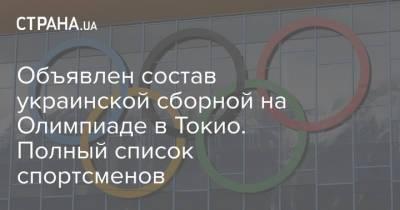 Объявлен состав украинской сборной на Олимпиаде в Токио. Полный список спортсменов