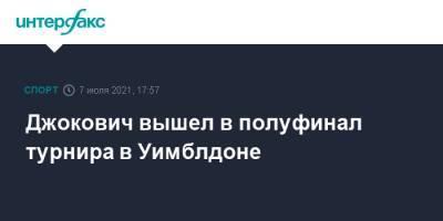 Джокович вышел в полуфинал турнира в Уимблдоне