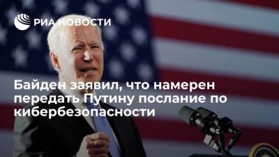 Джо Байден заявил, что у него есть послание для Владимира Путина по поводу кибербезопасности