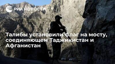 Талибы установили свой флаг на мосту, соединяющем Таджикистан и Афганистан