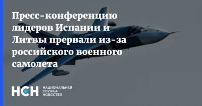 Пресс-конференцию лидеров Испании и Литвы прервали из-за российского военного самолета