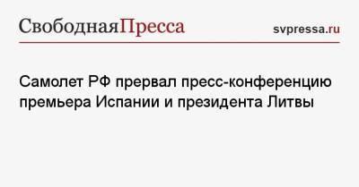 Самолет РФ прервал пресс-конференцию премьера Испании и президента Литвы