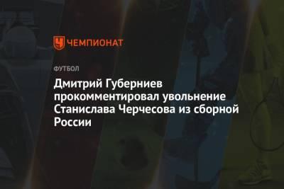 Дмитрий Губерниев прокомментировал увольнение Станислава Черчесова из сборной России
