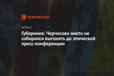 Губерниев: Черчесова никто не собирался выгонять до эпической пресс-конференции