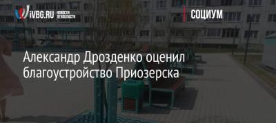 Александр Дрозденко оценил благоустройство Приозерска