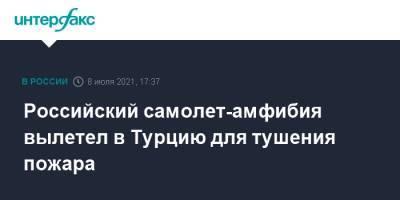 Российский самолет-амфибия вылетел в Турцию для тушения пожара