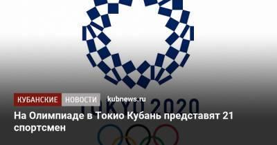 На Олимпиаде в Токио Кубань представят 21 спортсмен