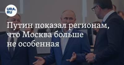 Путин показал регионам, что Москва больше не особенная