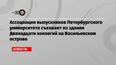 Ассоциация выпускников Петербургского университета съезжает из здания Двенадцати коллегий на Васильевском острове