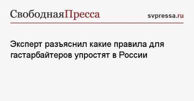 Эксперт разъяснил какие правила для гастарбайтеров упростят в России
