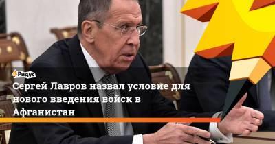 Сергей Лавров назвал условие для отказа от введения войск в Афганистан