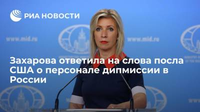 Захарова прокомментировала слова посла США о численности персонала дипмиссии в России