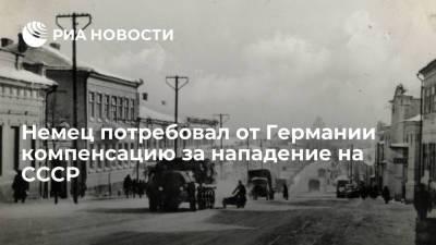 Немецкий ветеран Генрих Шепе потребовал от Германии компенсацию за нападение на СССР