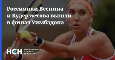 Россиянки Веснина и Кудерметова вышли в финал Уимблдона