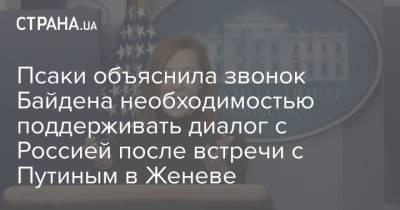 Псаки объяснила звонок Байдена необходимостью поддерживать диалог с Россией после встречи с Путиным в Женеве