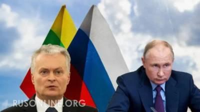 Реакция России на действия Литвы просто поразила. Знать каждому