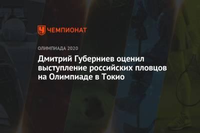 Дмитрий Губерниев оценил выступление российских пловцов на Олимпиаде-2021 в Токио
