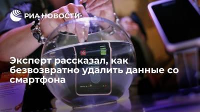 Эксперт Гриценко объяснил, как безвозвратно удалить данные со смартфона