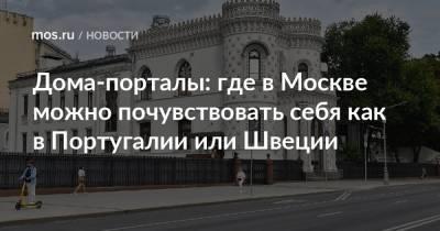 Дома-порталы: где в Москве можно почувствовать себя как в Португалии или Швеции