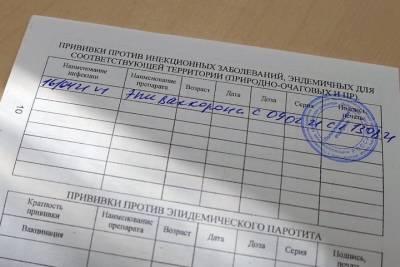Власти проверят гибель семьи после уколов новосибирской вакциной от коронавируса