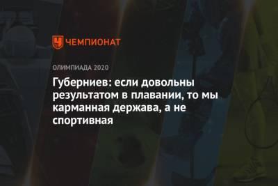 Губерниев: если довольны результатом в плавании, то мы карманная держава, а не спортивная